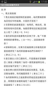 198 四福音疑難問與答 (試閱版) apk screenshot