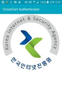 한국전자인증 FIDO Authenticator poster