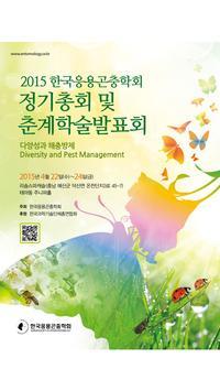 한국응용곤충학회 poster