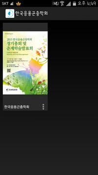 한국응용곤충학회 apk screenshot