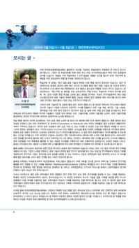 한국로봇학회 apk screenshot