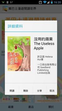 黃巴士漫遊閱讀世界 apk screenshot