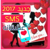 اس ام اس عاشقانه 2017 icon