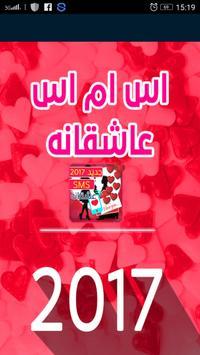 اس ام اس عاشقانه 2017 poster