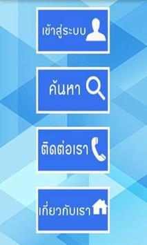 TAT OPAC poster