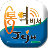 ezTalky for Jeju Tour icon