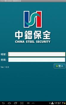 (PAD)中鋼保全駐衛部行動督勤管理系統 poster