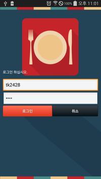 D415 요식업POS(테블릿용) apk screenshot