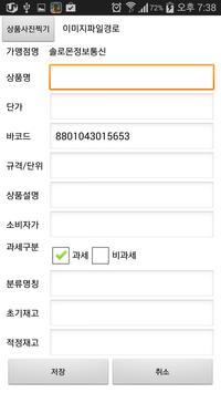 D415주문중계(가맹점용) apk screenshot