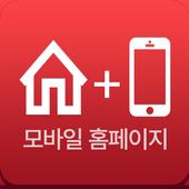 모바일앱 무료제작 - 모바일 홈페이지 제작 icon