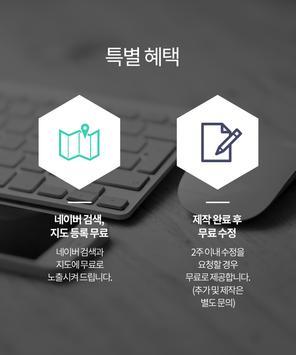모바일앱 무료제작 - 모바일 홈페이지 제작 apk screenshot