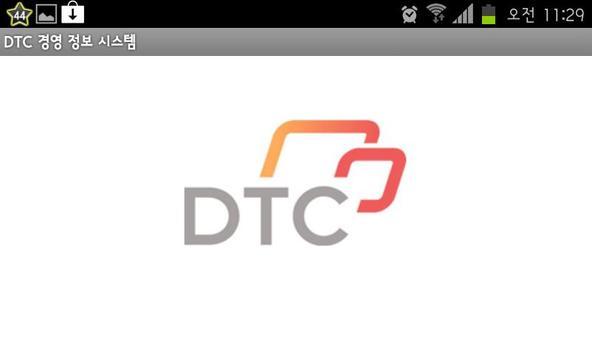디티씨(DTC) 경영 정보 시스템 poster