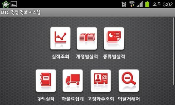 디티씨(DTC) 경영 정보 시스템 apk screenshot