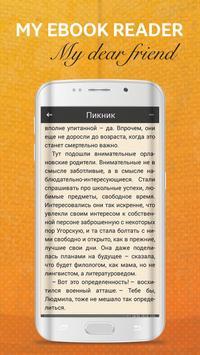 My eBook Reader apk screenshot