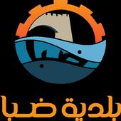 بلدية ضباء icon