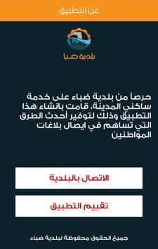 بلدية ضباء apk screenshot