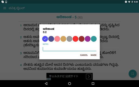 Kannada (ಕನ್ನಡ) Bible apk screenshot