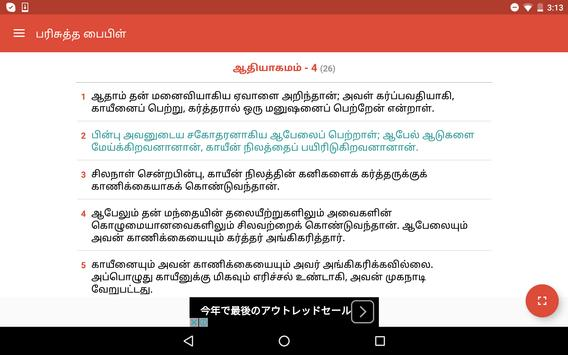 Roman Catholic (தமிழ்) Bible apk screenshot