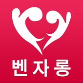 벤자롱_매장관리(가맹점용) icon