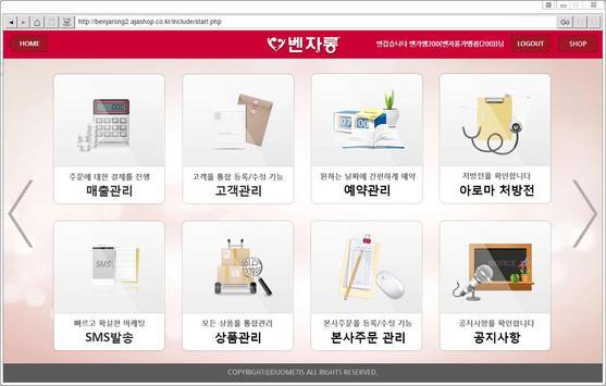 벤자롱_매장관리(가맹점용) poster