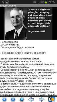 Думай и Богатей Хилл Наполеон apk screenshot