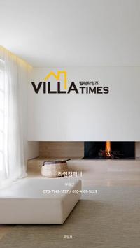 빌라타임즈 poster