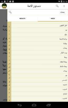 Dustor Al Ummah apk screenshot