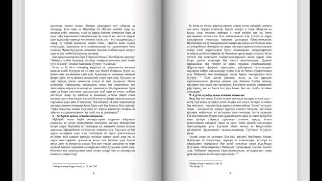 Axirət Azuqəsi 2 cild apk screenshot