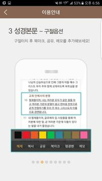 우리말성경 & 비전성경사전 apk screenshot
