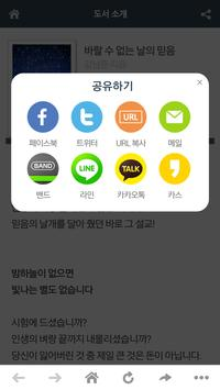 두란노 apk screenshot