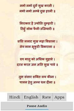 Durga Chalisa with Audio poster
