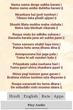 Durga Chalisa with Audio apk screenshot