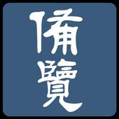 南山律在家備覽 icon