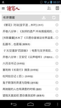 讀寫人 apk screenshot
