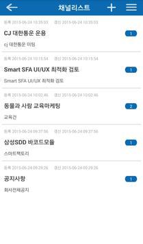 iU-SFA apk screenshot
