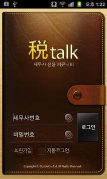 SeTalk_세톡 poster