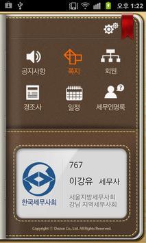 SeTalk_세톡 apk screenshot