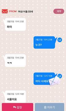 3040 드라마 쪽지팅-100% 무료 음성 랜덤 쪽지 apk screenshot