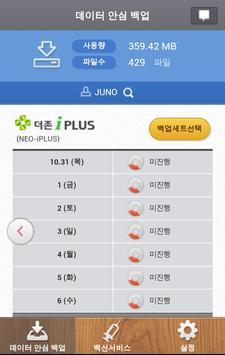 더존 데이터안심보관서비스 apk screenshot