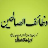 Wazaif Us Saleheen By Maulana icon