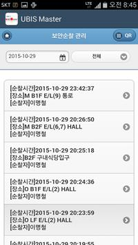 UBISMaster(유비스마스터NoBluetooth) apk screenshot