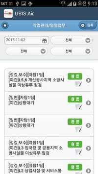 UBIS Air(유비스 에어 NoBluetooth) apk screenshot