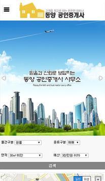 동양공인 poster