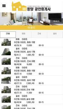 동양공인 apk screenshot
