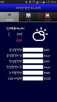 영월 태양광 모니터링 apk screenshot