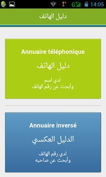 دليل الهاتف apk screenshot