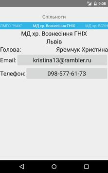ДивенСвіт Довідник apk screenshot