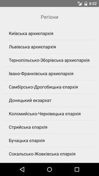 ДивенСвіт Довідник poster