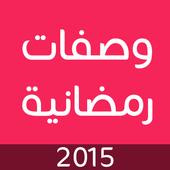 وصفات رمضان بدون انترنت 2015 icon