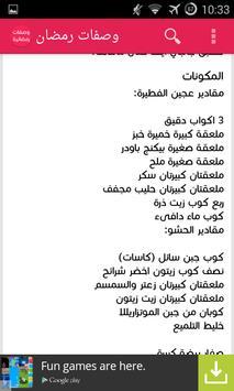 وصفات رمضان بدون انترنت 2015 apk screenshot